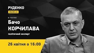 Руденко. ONLINE.UA. Гість - політичний експерт Бачо Корчілава