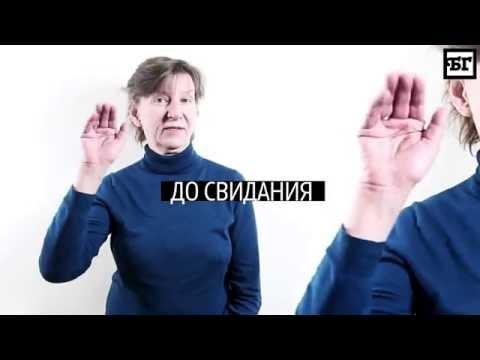 Как сказать спасибо на языке жестов