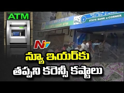 Banks May Remain Closed For 5 Days Due To Holidays &  Strikes in December | NTV