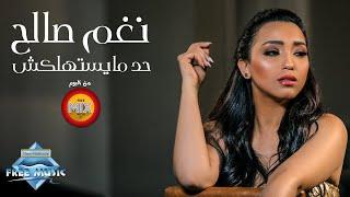 Nagham Saleh – Had Mayestahlaksh   نغم صالح - حد مايستهلكش