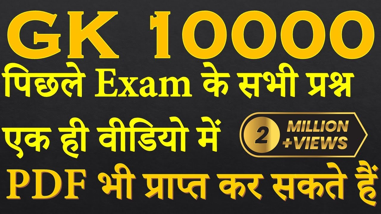 10,000 General Knowledge Important Questions | GK GS For SSC Railways RRB NTPC RRC Group D JE UPSC