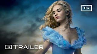 Cinderella (Σταχτοπούτα) Trailer [Ελληνικοί Υπότιτλοι]