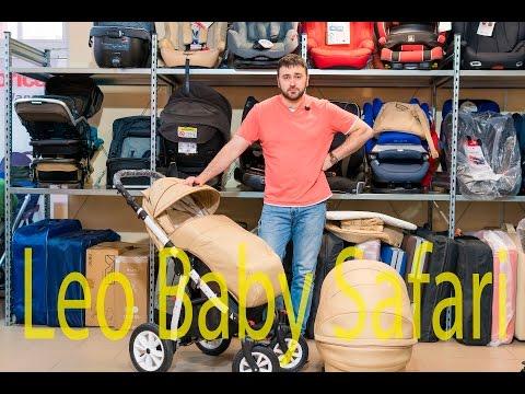 Leo Baby Safari коляска-люлька на шасси с поворотными колёсами
