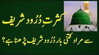 Download Video Durood Sharif Ki Kasrat | Abundance of Darood Sharif | Durood o Salam MP3 3GP MP4