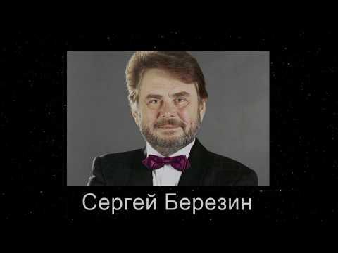 """""""СВЯТАЯ РУСЬ""""  СЕРГЕЙ БЕРЕЗИН    АВТОР  ВИДЕО Е.  ДАВЫДОВ"""
