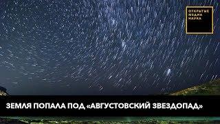 Земля попала под «августовский  звездопад»