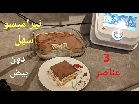 tiramisu-mr-cuisine-connect-sans-oeufs-تيراميسو-سهل-دون-بيض