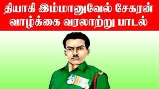 Immanuvel Sekaran History Song/ இம்மானுவேல் வாழ்க்கை வரலாறு பாடல்.