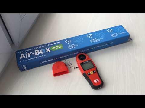 Сравнение эффективности клапанов Air-Box Comfort  и Eco с фильтром