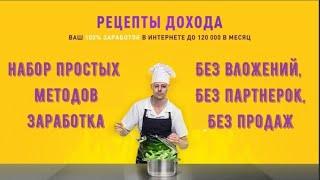 Честный обзор курса Рецепты Дохода или заработок без навыков и без вложений от Алексея Дощинского