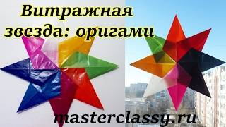 how to make origami star tutorial. Витражная звезда в технике оригами: видео урок