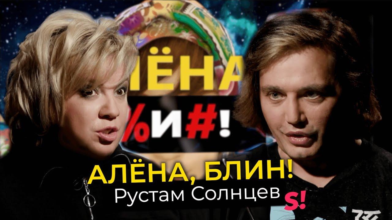Рустам Солнцев — крах «Дома-2», разоблачение шоу-бизнеса, сплетни, ориентация, одиночество