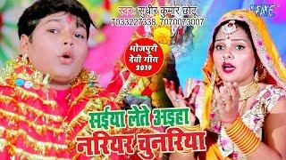 12 साल का छोटा बच्चे ने गया सबसे प्यारा हिट देवी गीत | Sudhir Kumar Chhotu | Devi Geet 2019