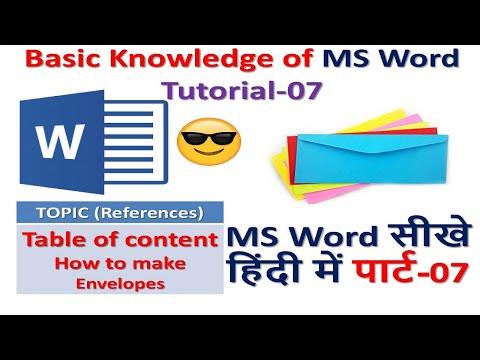 Basic Knowledge Of MS Word Tutorial-07 MS Word सीखे हिंदी में पार्ट-07 Expert In Word, Table Content