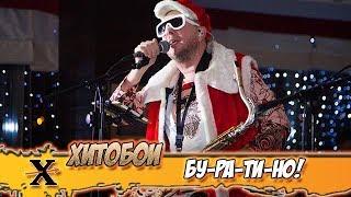Смотреть клип Хитобои - Буратино