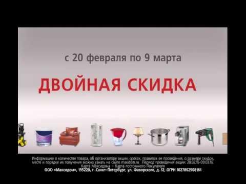 Максидом. Двойная скидка. 2016 г. Нижний Новгород. Scarlett