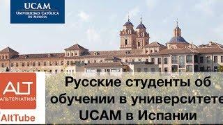 AltTube #65. Студенты из России об обучении в университете UCAM в Испании