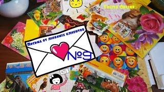 Рубрика письма и посылки от клиентов №9/Вопросы/Ответы Yuliya Online/ LuckyShop