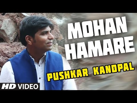 MOHAN HAMARE Krishna Bhajan By PUSHKAR KANDPAL I FULL VIDEO SONG I MOHAN HAMARE
