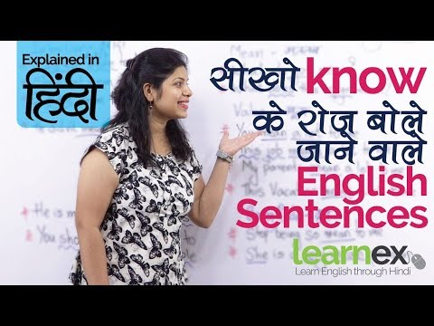 सीखो Daily English speaking Sentences विथ KNOW | Learn English & Grammar Lessons in Hindi thumbnail