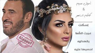 أصيل هميم و كاظم الساهر ( البوم كامل )   2020 Aseel Hameem & Kadim Alsahir- Fool Alboum