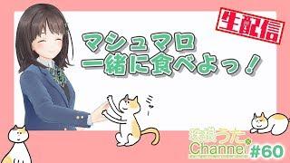 [LIVE] マシュマロ一緒に食べよっ!珠根うたChannel#60 生配信