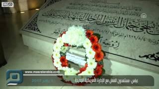 مصر العربية | عباس: مستعدون للعمل مع الإدارة الأمريكية الجديدة