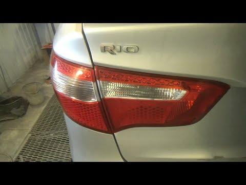 Как заменить все лампы в задних фонарях Kia Rio III.+ Как снять задние фонари.