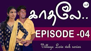 Kathale Web Series || Episode - 04 || Masco || Subhathra || we7digitalmedia