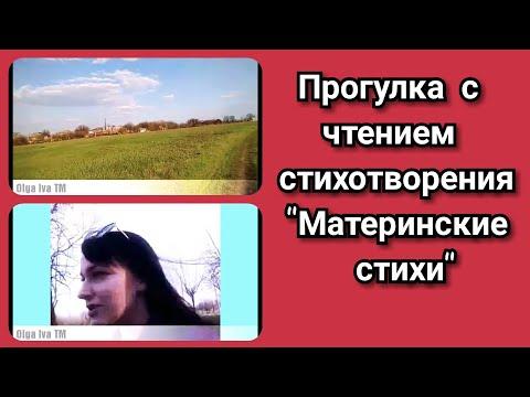 """Прогулка и стихотворение """"Материнские Стихи"""" Мратвиса Керашемидзе"""