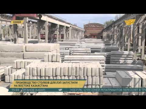 Производство столбов для ЛЭП запустили на востоке Казахстана