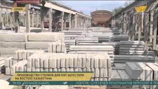 Производство столбов для ЛЭП запустили на востоке Казахстана(, 2016-04-28T09:54:59.000Z)
