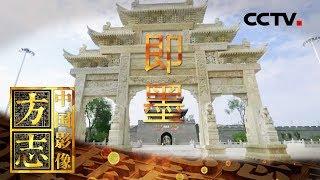 《中国影像方志》 第375集 山东即墨篇| CCTV科教