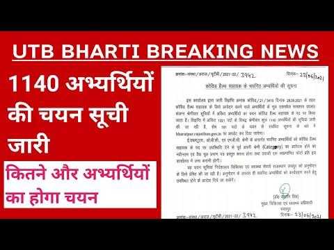 24 जून 1140 अभ्यर्थियों की चयन सूची जारी | Utb Bharti Letest News|