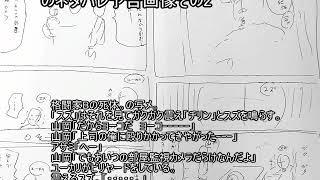 ザ・ファブル181話「掛け合う男…」のネタバレ予告画像その2