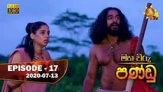 Maha Viru Pandu   Episode 17   2020-07-13 Thumbnail