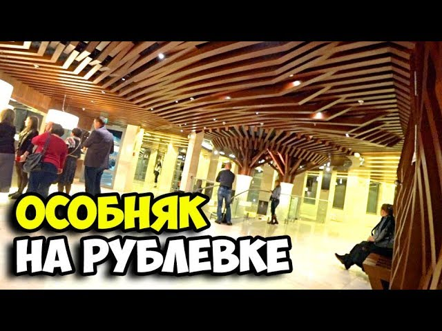 Как мы ходили на спектакль Особняк на Рублевке || Совместное интервью с актером театра 2019