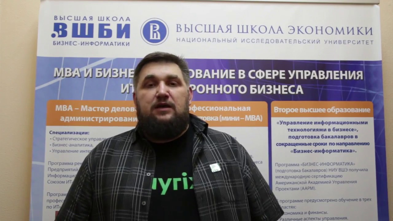 Интервью члена аттестационной комиссии Алексея Трушкова ВШБИ НИУ ВШЭ