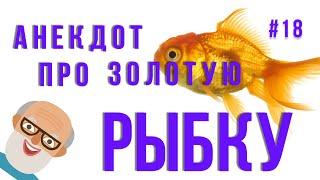 18 Анекдот про золотую рыбку ЛУЧШИЕ АНЕКДОТЫ Короче Анекдот