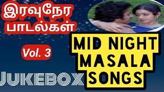 மசாலா சாங்ஸ் mid night masala songs midnight masala padalgal tamil Vol 3 தொகுதி. 3