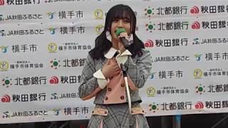 横手ハーフマラソン AKB48team8 谷川聖 ミニミニライブ ギンガムチェッ...