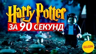 LEGO ГАРРИ ПОТТЕР - Все Части ЗА 90 СЕКУНД Ellgin