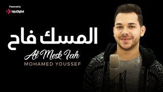 Mohamed Youssef - AlMessku-Faah | محمد يوسف - المسك فاح