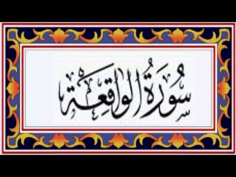 Surah AL WAQIAH(the Event) سورة الواقعة - Recitiation Of Holy Quran - 56 Surah Of Holy Quran