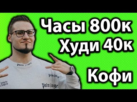 (КС ГО) Сколько стоит шмот Ютуберов? Кофи, Симпл, Семченко, Варпач