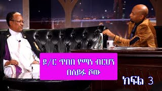 Interview with  Doctor Tebebe Yemane Berhan on Seifu Fantahun Talk Show--Part 3 | EBS