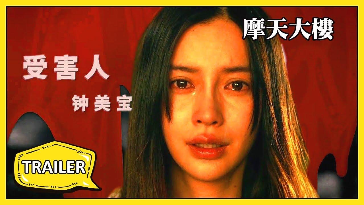 「摩天大楼」預告:郭濤楊子姍baby《摩天大樓》定檔8月19日獨播