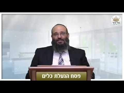 """הלכות פסח בקצרה- דיני הגעלת כלים הרב דוד אקא שליט""""א"""