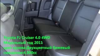 Продажи подержанных автомобилей Toyota FJ Cruiser