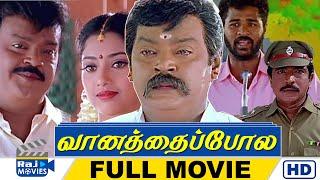Vaanathaippola Full Movies HD | Vijayakanth | Meena | Prabhudeva | Livingston | Raj Movies